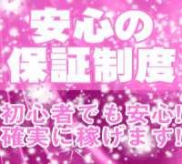 渋谷・六本木・青山・赤坂・オナクラ・ハンドサービス・渋谷ゴシップガールの高収入求人情報 PRポイント