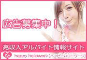 岡山の風俗求人・高収入アルバイト ハピハロ(ハッピーハローワーク)