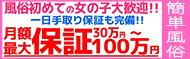 ぴゅあみるくぐるーぷ 新宿・オナクラ・手コキの風俗求人情報