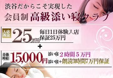 渋谷・六本木・青山の風俗求人 - 添い寝 高級添い寝クラブ ピュアッ娘