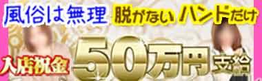 渋谷の風俗求人 - 風俗エステ・アロマ ソフティの店舗情報