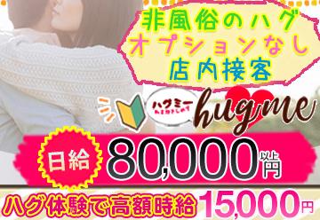 hug me(ハグミー)
