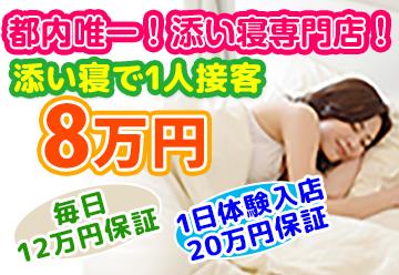 渋谷の風俗求人 - 添い寝 プッチ