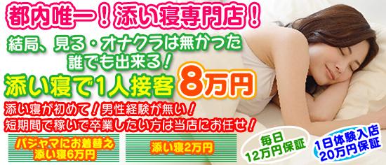渋谷の風俗求人 添い寝 オナクラよりも簡単で→●毎日12万円保証●1日体験入店20万円保証♪ - プッチへ