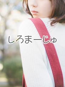 難波・エステマッサージ(回春・性感)・しろまーじゅ