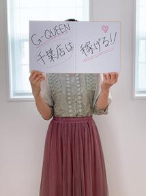 栄町・チャットレディ・G-QUEEN