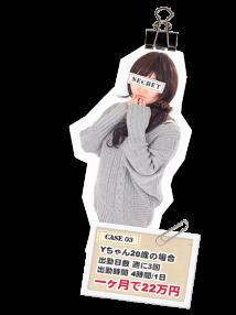 新宿・オナクラ・手コキ研修塾