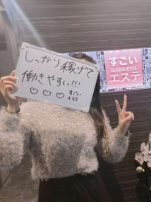 浜松・デリヘル・すごいエステ 浜松店