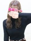 秋葉原 鑑賞ガール
