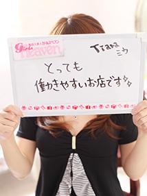 沼津・御殿場・デリバリーヘルス・Tiara