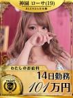 日本橋・ホテルヘルス・CLUB BLENDA 日本橋店