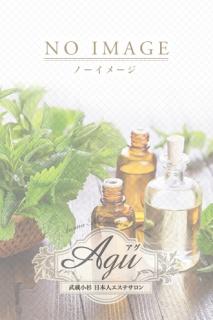 神奈川・横浜・エステ・武蔵小杉 日本人エステ Agu~アグ