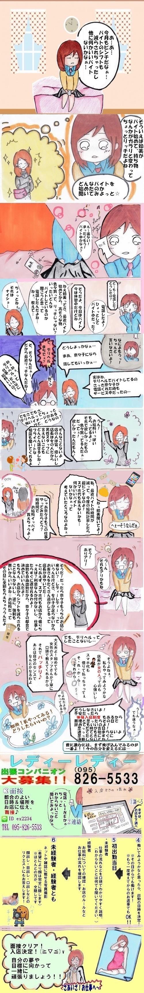 レディー・レディーの求人マンガ(page1)
