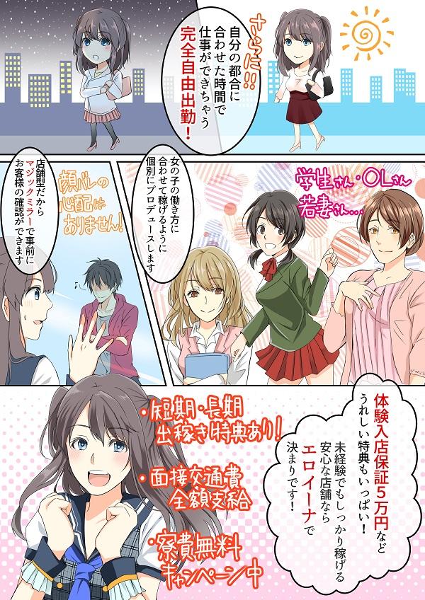 YESグループヨコハマ eroinaの求人マンガ(page2)
