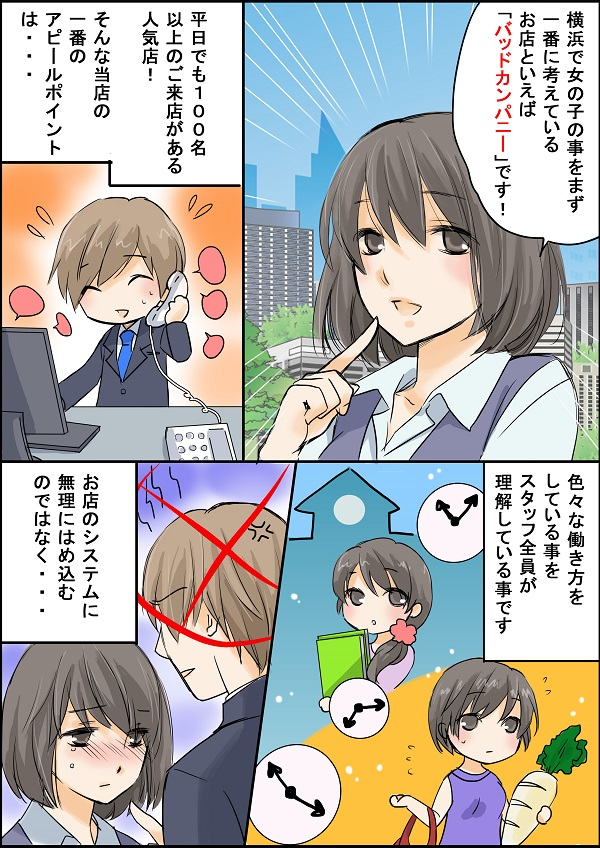 BADCOMPANYの求人マンガ(page1)