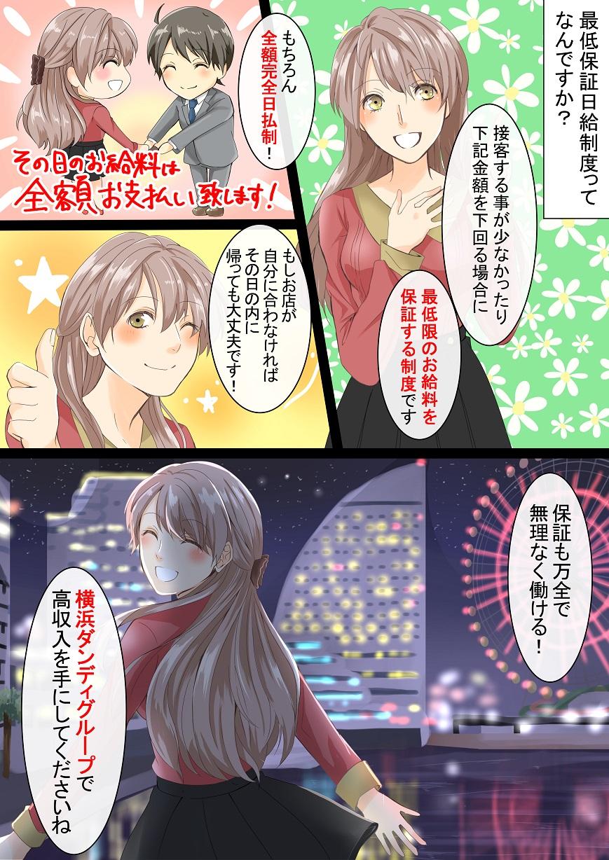 横浜ダンディーグループの求人マンガ(page2)