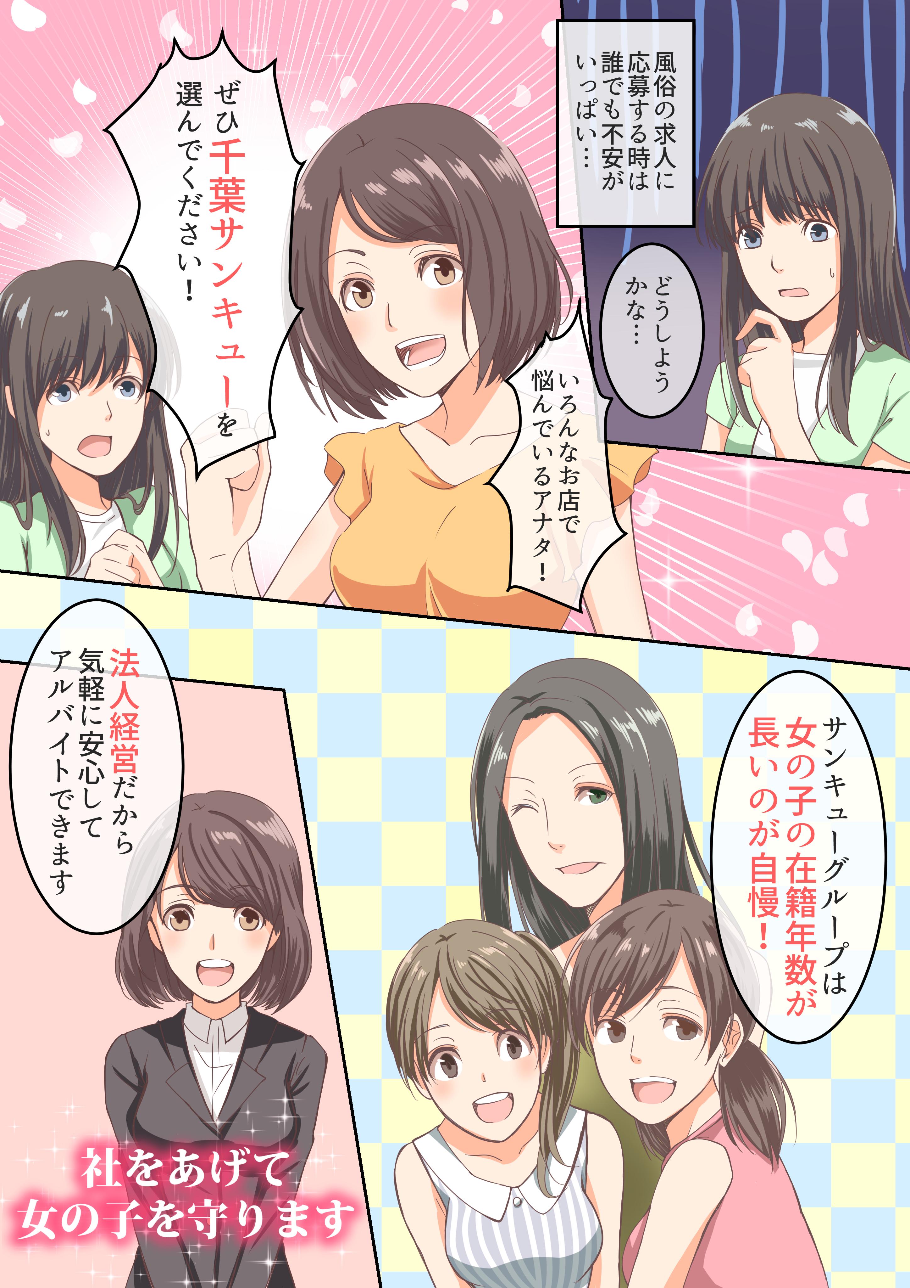 千葉サンキューの求人マンガ(page1)