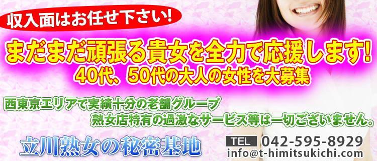 立川・八王子・町田・西東京の風俗求人 熟女デリヘル 西東京エリアで実績十分の老舗グループ!!!経験豊富な営業スタッフが、まだまだ頑張る貴女を全力で応援します☆年を重ねるごとに増していく女性らしさ…40代・50代の今だからこそ、しっかり稼いで頂けるのです!!! - 立川熟女の秘密基地へ