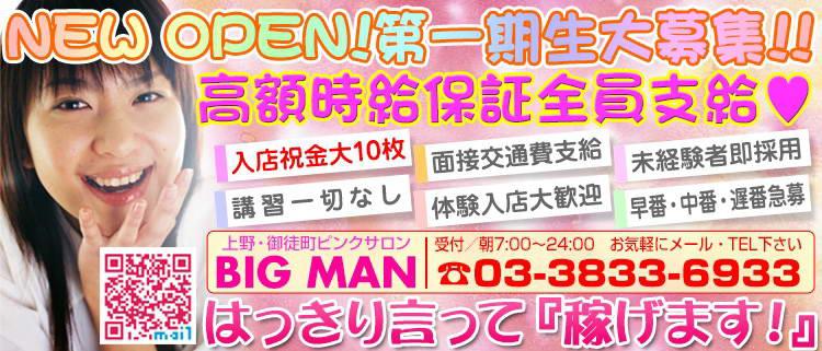ピンクサロン・BIG MAN~ビックマン~