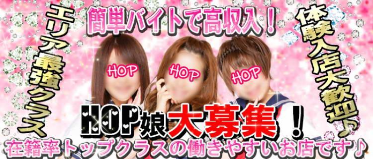 ピンクサロン・HOP