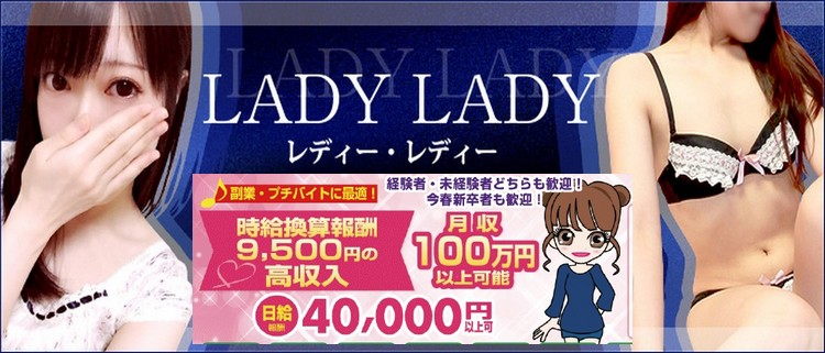 長崎・デリバリーヘルス・レディー・レディーの風俗求人情報