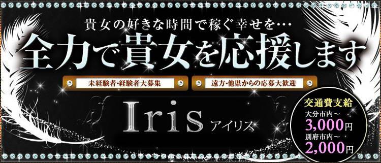 デリバリーヘルス・Iris アイリス