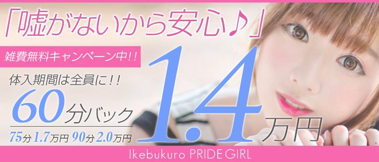 ホテル型ヘルス・PRIDE GIRL (プライドガール)