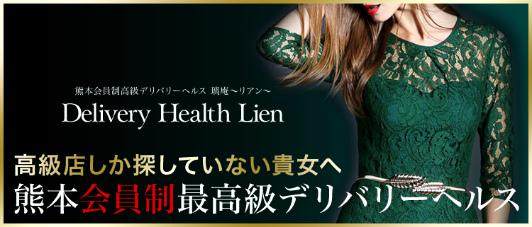 熊本・デリバリーヘルス・CANON PRODUCTIONの風俗求人情報
