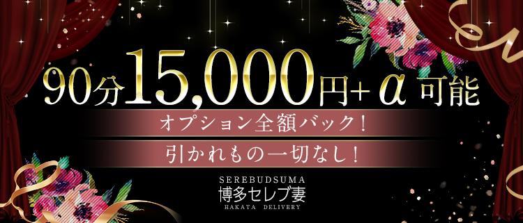 福岡・デリバリーヘルス・博多セレブ妻の風俗求人情報