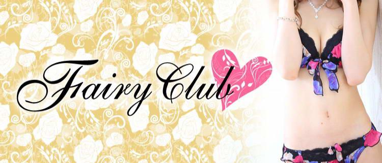 ソープ・Fairy Club