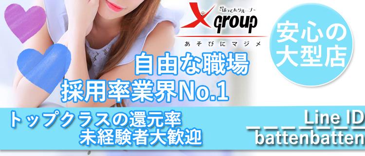 デリバリーヘルス・熊本ばってんグループ