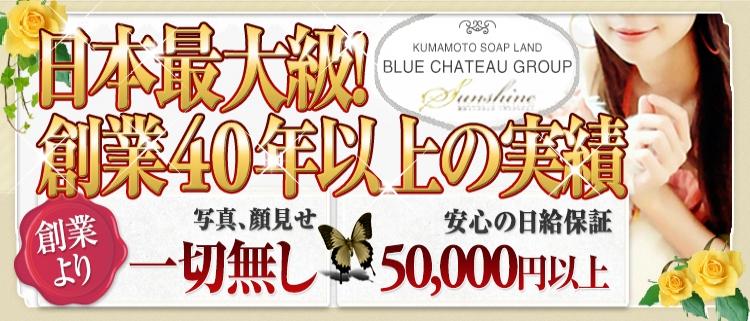 熊本・ソープ・サンシャインの風俗求人情報