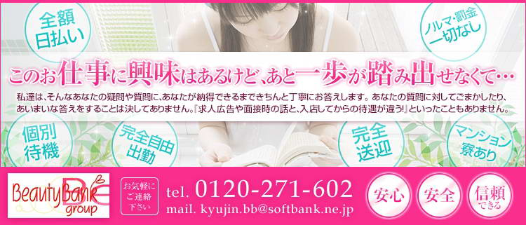 Beauty Bank group