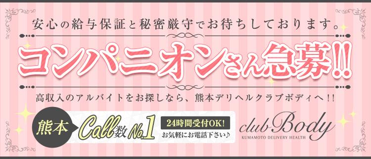 熊本・デリヘル・CLUB BODYの風俗求人情報