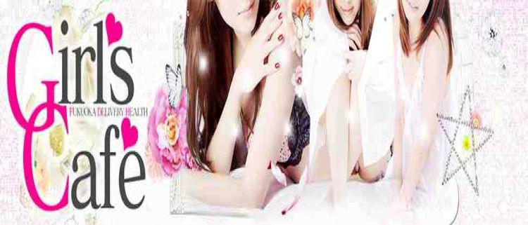 デリバリーヘルス・Girl's Caf'e(ガールズカフェ)