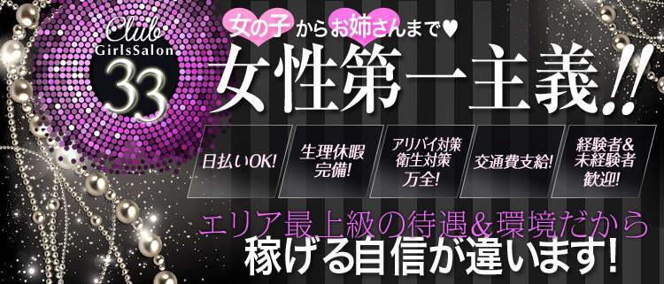 ピンクサロン・クラブ33
