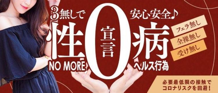 M性感・福岡覚醒M性感 女医のカルテ
