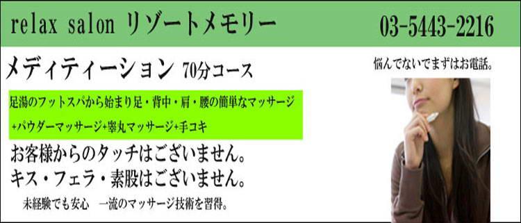 エステマッサージ・リゾートメモリー