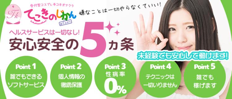 オナクラ(手コキ)・てこきのじかん秋葉原店