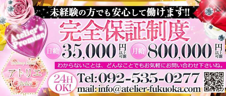 デリバリーヘルス・Atelier アトリエ福岡