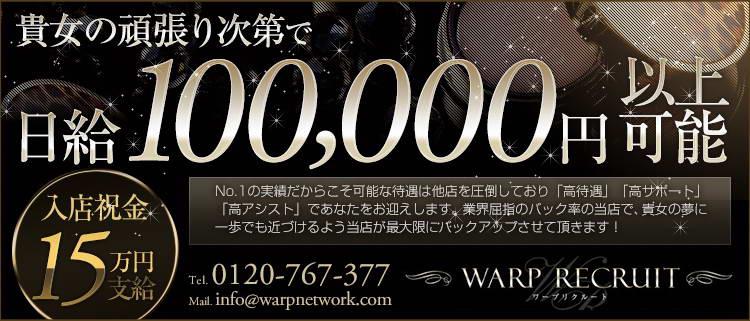 個室ヘルス・WARP NETWORK