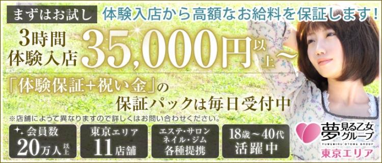 デリバリーヘルス・夢見る乙女グループ五反田