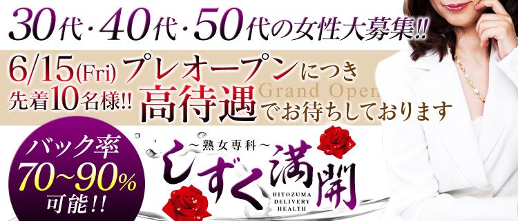 福岡・人妻デリヘル・しずく満開~熟女専科~の風俗求人情報