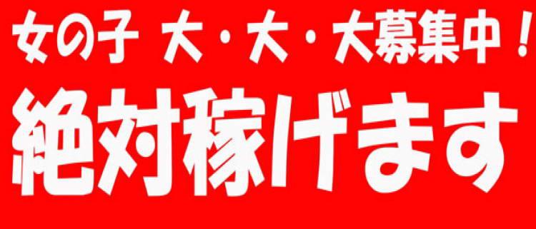 大阪その他の風俗求人 デリバリーヘルス 本当に奈良で稼げるの??とお考えの貴女!当店なら大丈夫です。奈良県でトップクラスのバック率!雑費など一切ございません。知名度、お客様からの支持率共にトップクラス奈良県で12年の実績を誇る当店なら安心して働いていただけます♪もちろん遠方の方や出稼ぎ希望の方も大歓迎です♪宿泊施設や宿泊費補助など、高待遇です♪ - 大和ナデシコ~人妻店~へ