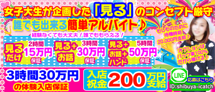 オナクラ・手コキ・ソフトオナクラ アイキャッチ