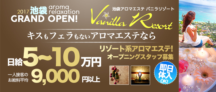 エステ・Vanilla Resort(バニラリゾート)