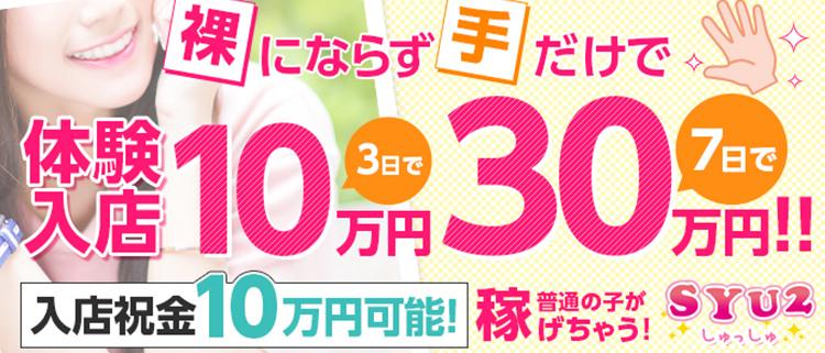 沖縄・オナクラ(手コキ)・しゅっしゅ(syu2)の風俗求人情報