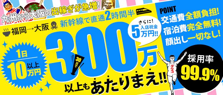 福岡・デリバリーヘルス・激選商事の部長命令デリバリー 日本橋店の風俗求人情報