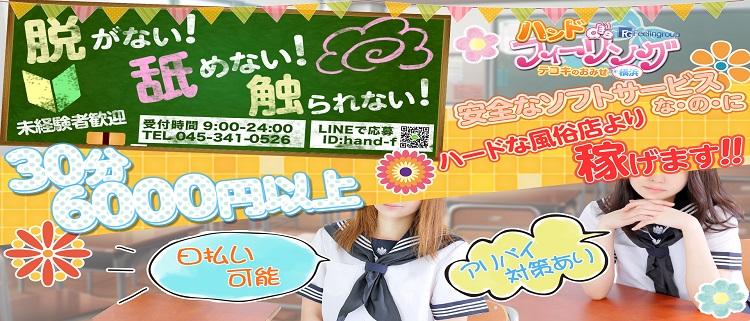 オナクラ・手コキ・ハンドdeフィーリングin横浜(FG系列)
