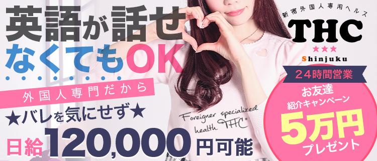 新宿・外国人専門ホテルヘルス・THC SHINJUKUの風俗求人情報